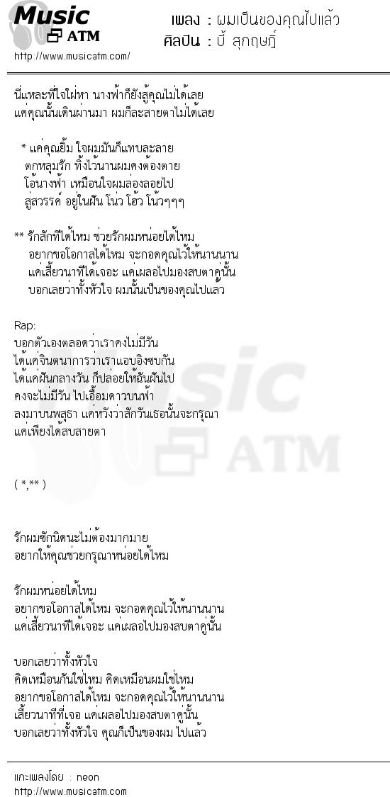 ผมเป็นของคุณไปแล้ว | เพลงไทย