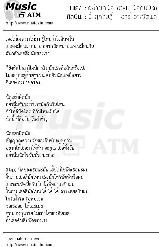 อย่าผิดนัด (Ost. นัดกับนัด) | เพลงไทย