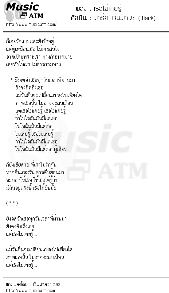 เธอไม่เคยรู้ | เพลงไทย