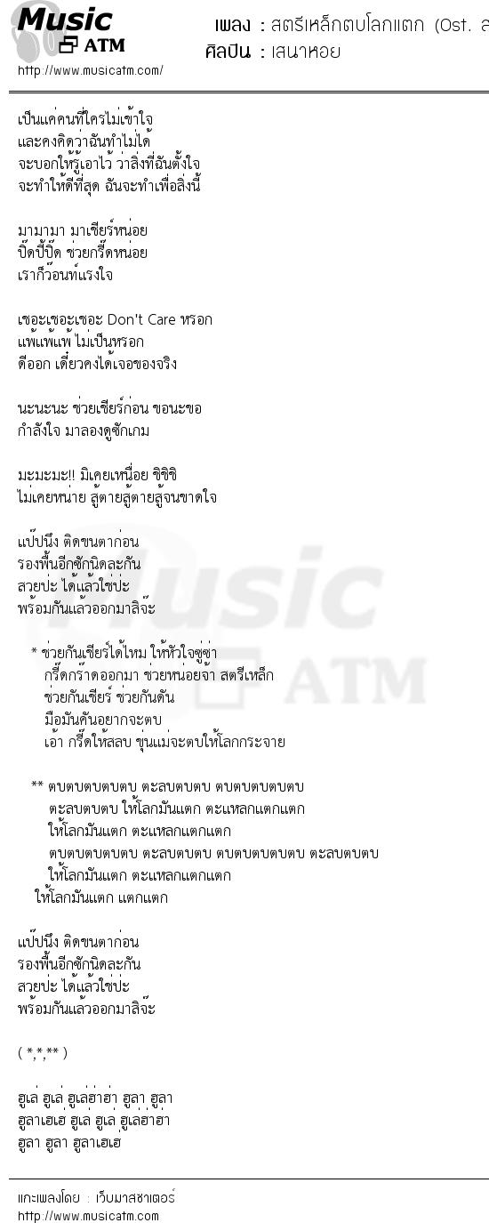 สตรีเหล็กตบโลกแตก (Ost. สตรีเหล็กตบโลกแตก) | เพลงไทย