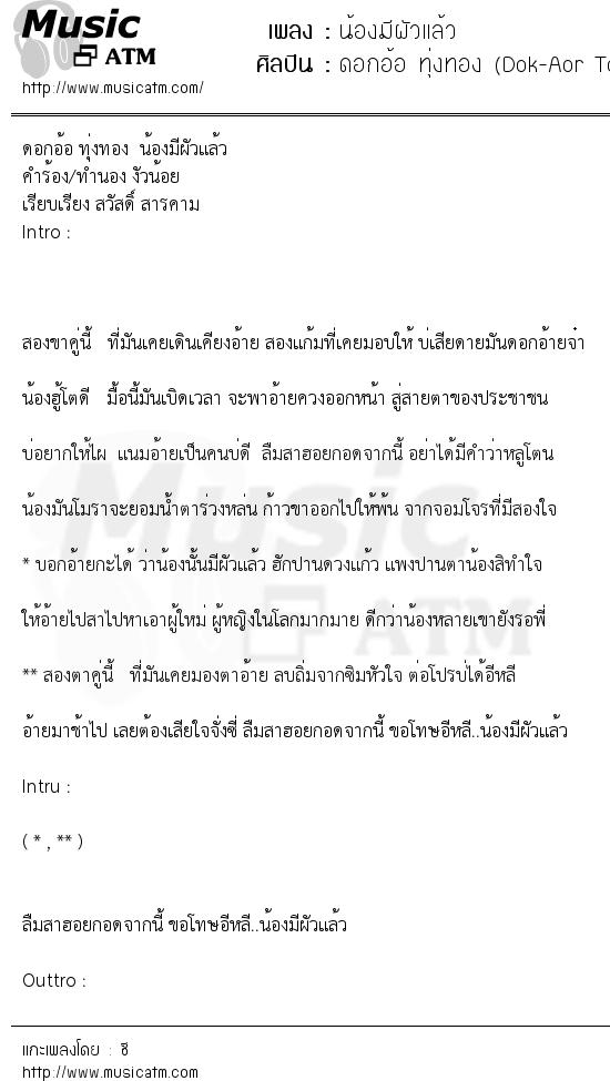 เนื้อเพลง น้องมีผัวแล้ว - ดอกอ้อ ทุ่งทอง (Dok-Aor Toongtong) | เพลงไทย