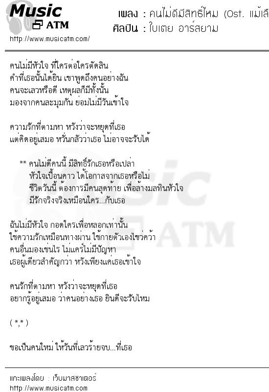 คนไม่ดีมีสิทธิ์ไหม (Ost. แม้เลือกเกิดได้)   เพลงไทย