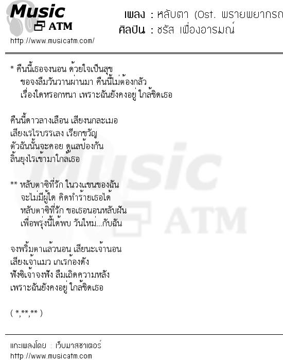 หลับตา (Ost. พรายพยากรณ์) | เพลงไทย