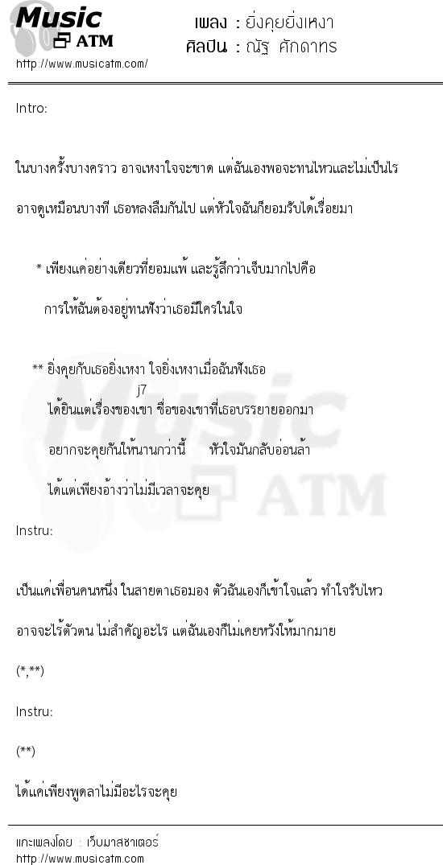 ยิ่งคุยยิ่งเหงา | เพลงไทย