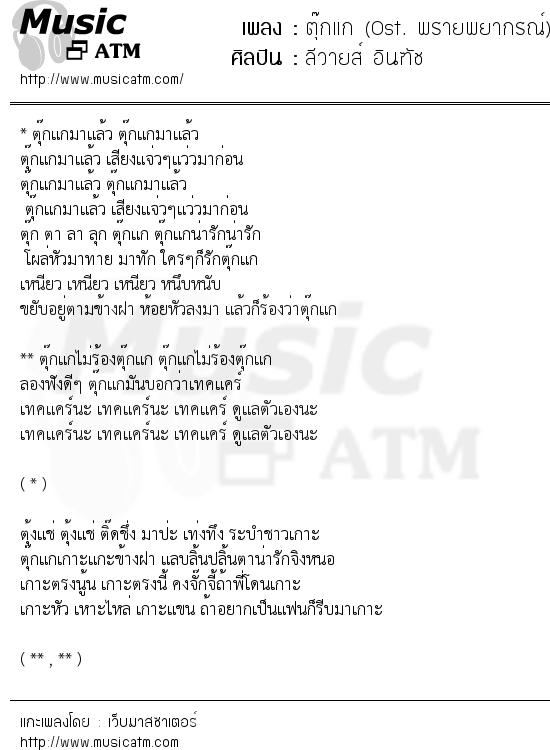 เนื้อเพลง ตุ๊กแก (Ost. พรายพยากรณ์) - ลีวายส์ อินฑัช | เพลงไทย