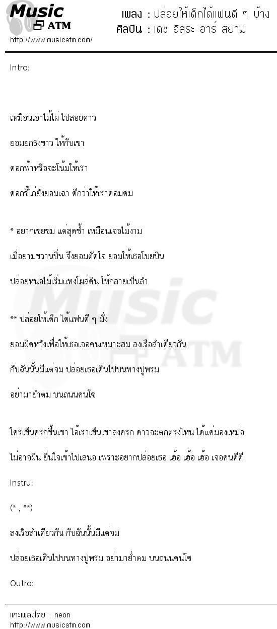 ปล่อยให้เด็กได้แฟนดี ๆ บ้าง | เพลงไทย