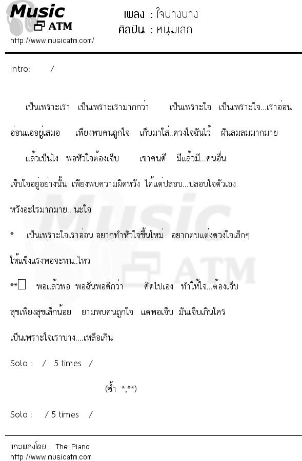 ใจบางบาง   เพลงไทย