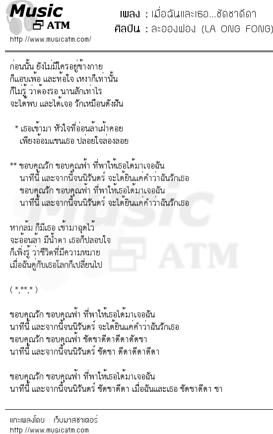 เมื่อฉันและเธอ...ชัดชาดีดา   เพลงไทย