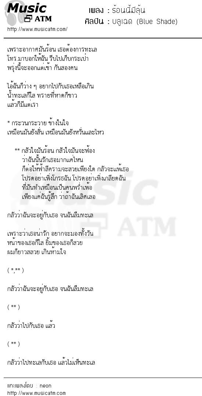 ร้อนนี้มีลุ้น | เพลงไทย