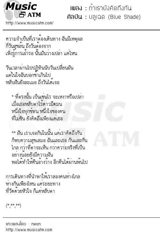 ถ้าเรายังคิดถึงกัน | เพลงไทย
