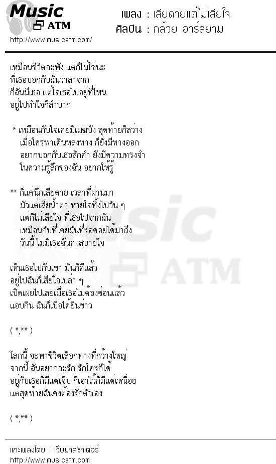 เสียดายแต่ไม่เสียใจ | เพลงไทย