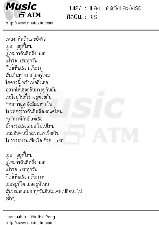 เพลง  คิดถึงและยังรอ | เพลงไทย
