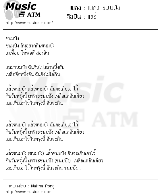 เพลง ขนมปัง   เพลงไทย