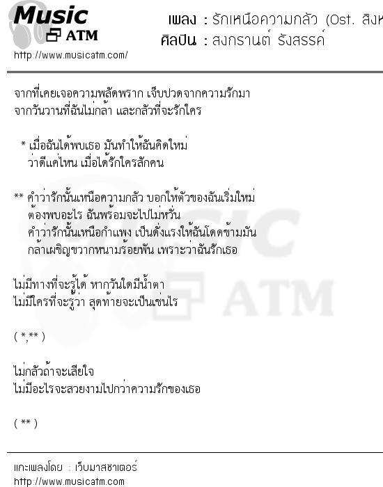 รักเหนือความกลัว (Ost. สิงห์สี่แคว) | เพลงไทย