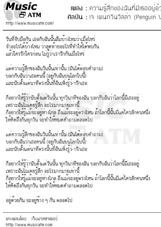 ความรู้สึกของฉันที่มีเธออยู่ด้วยกัน (Minute of Love)   เพลงไทย