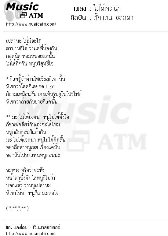ไม่ได้เจตนา | เพลงไทย
