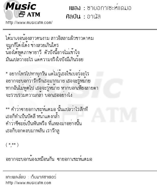 ซายอกาเซะห์แดมอ | เพลงไทย