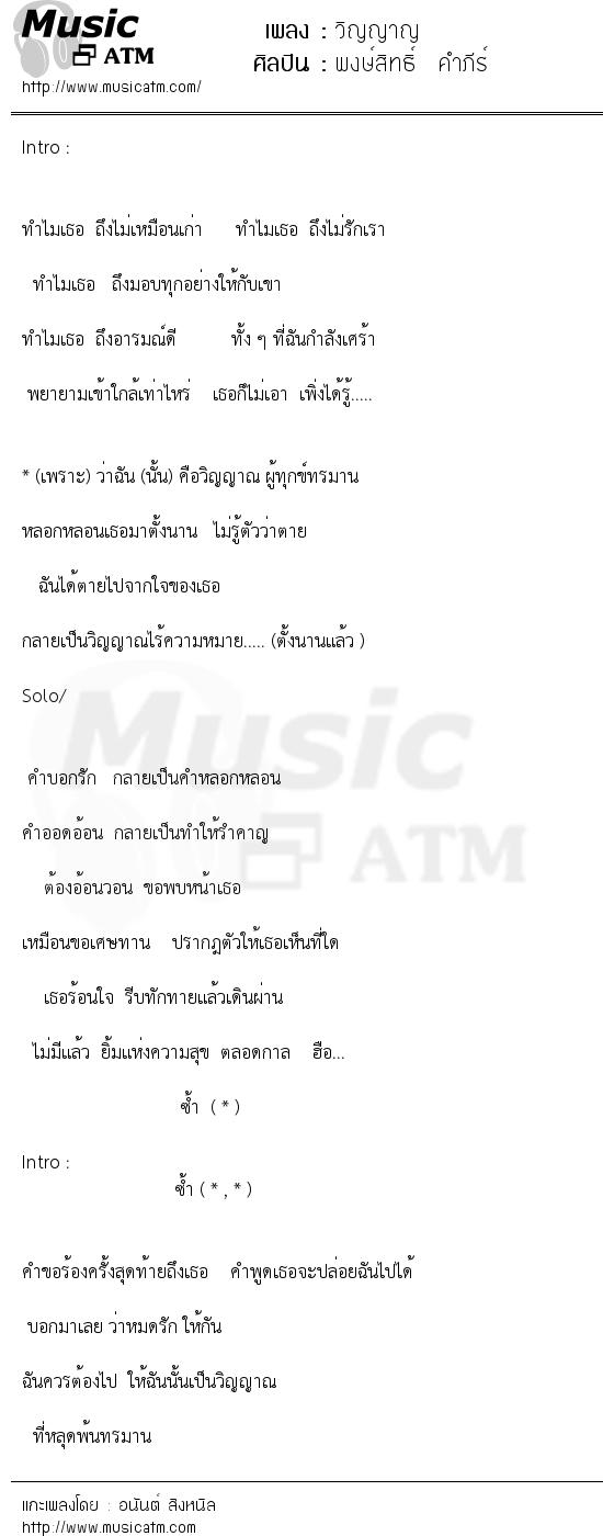 วิญญาญ | เพลงไทย