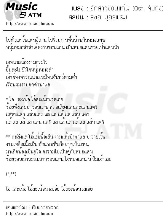 ฮักสาวขอนแก่น (Ost. จับกัง)   เพลงไทย