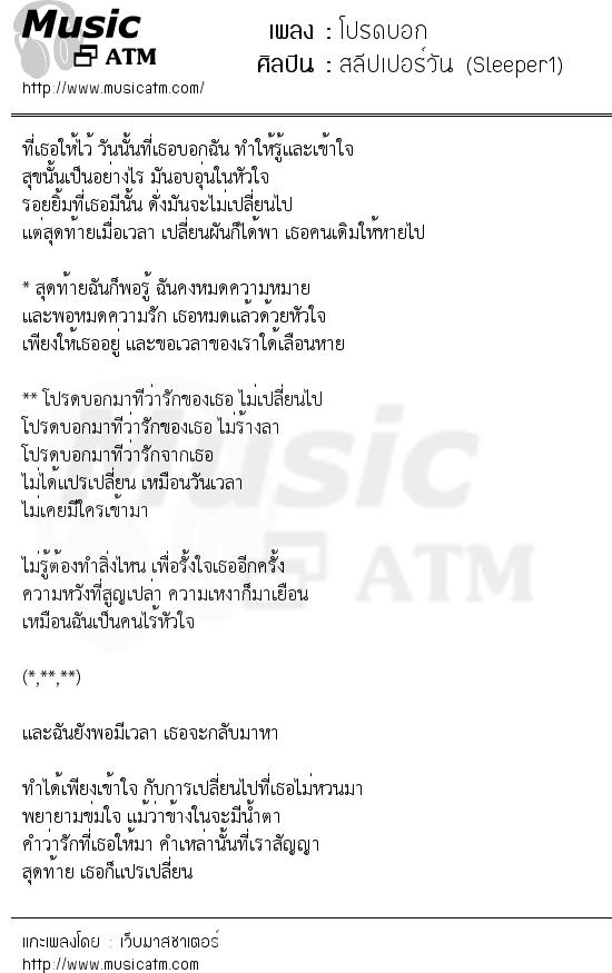 โปรดบอก | เพลงไทย