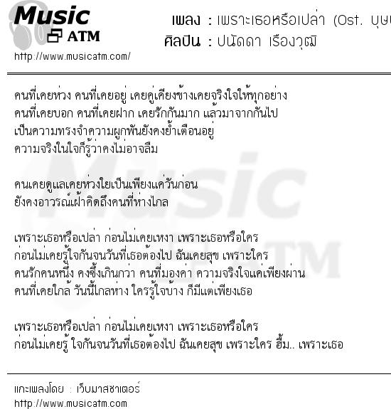 เพราะเธอหรือเปล่า (Ost. บุษบาท่าเรือ) | เพลงไทย