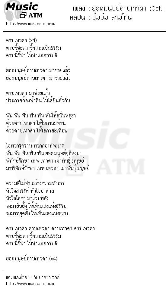 เนื้อเพลง ยอดมนุษย์ดาบเทวดา (Ost. ยอดมนุษย์ดาบเทวดา) - บุ๋มบิ๋ม สามโทน   เพลงไทย