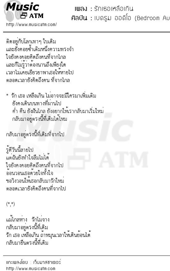 รักเธอเหลือเกิน | เพลงไทย