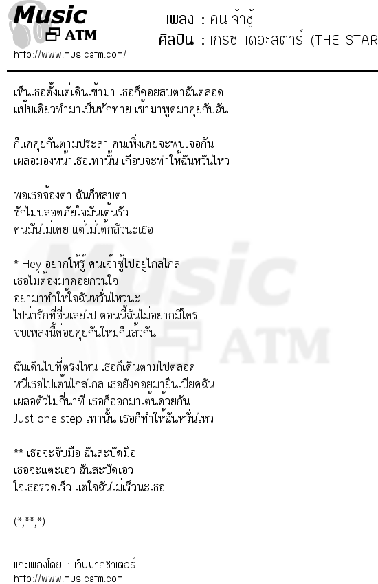 คนเจ้าชู้ | เพลงไทย
