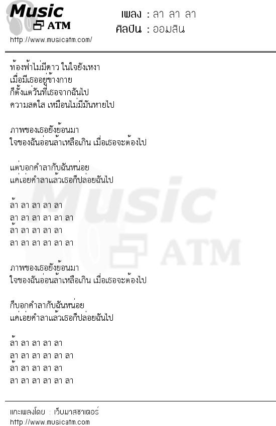 ลา ลา ลา | เพลงไทย