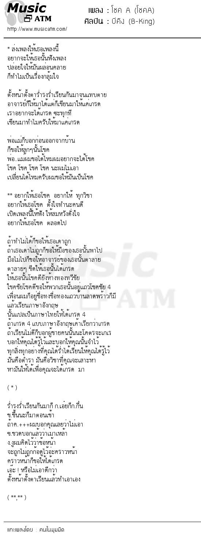 เนื้อเพลง โชค A (โชคA) - บีคิง (B-King) | เพลงไทย