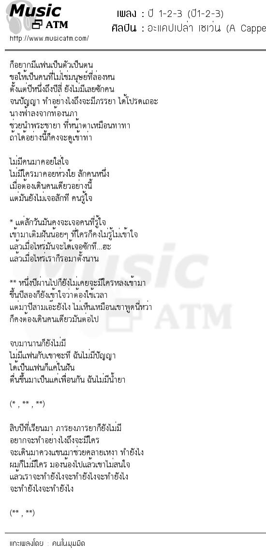 เนื้อเพลง ปี 1-2-3 (ปี1-2-3) - อะแคปเปล่า เซเว่น (A Cappella 7)   เพลงไทย
