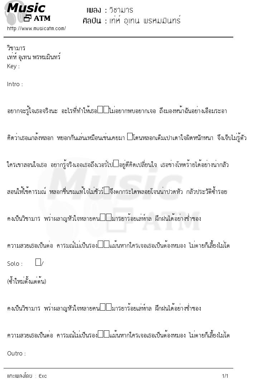 เนื้อเพลง วิชามาร - เท่ห์ อุเทน พรหมมินทร์   เพลงไทย