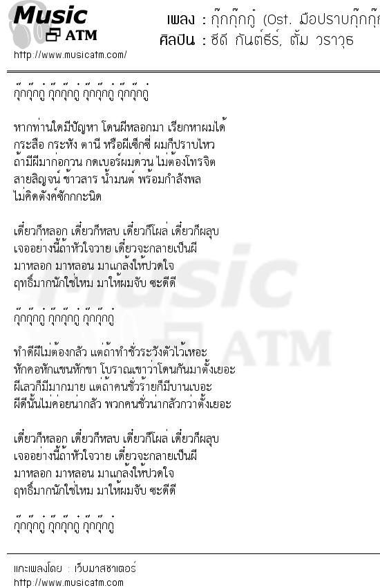 กุ๊กกุ๊กกู๋ (Ost. มือปราบกุ๊กกุ๊กกู๋)   เพลงไทย