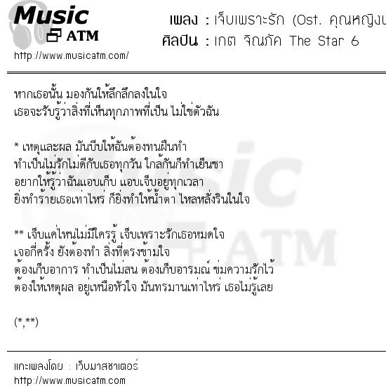 เจ็บเพราะรัก (Ost. คุณหญิงนอกทำเนียบ) | เพลงไทย