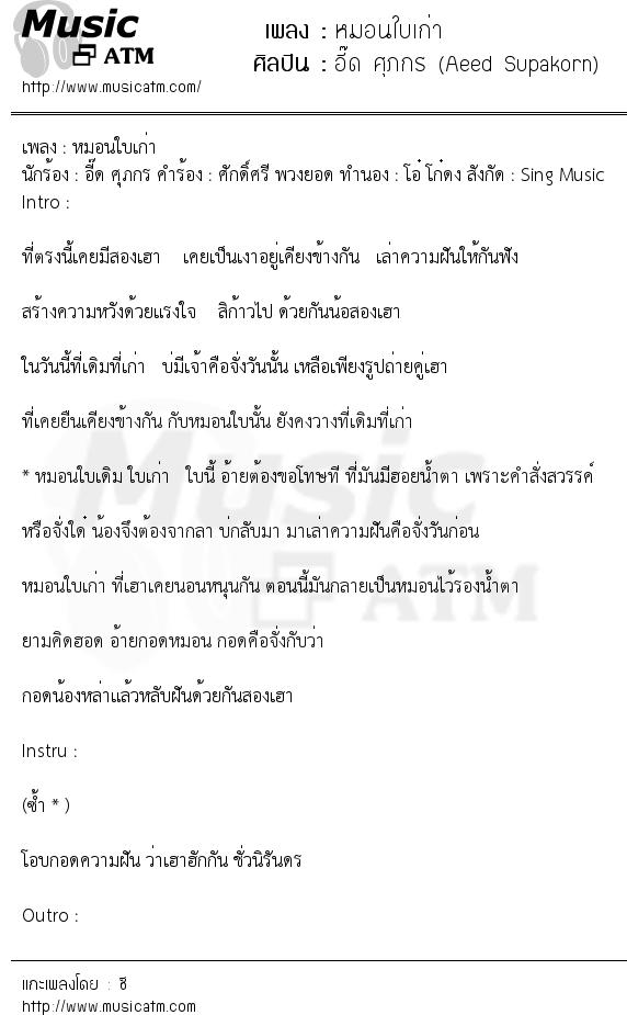 หมอนใบเก่า | เพลงไทย