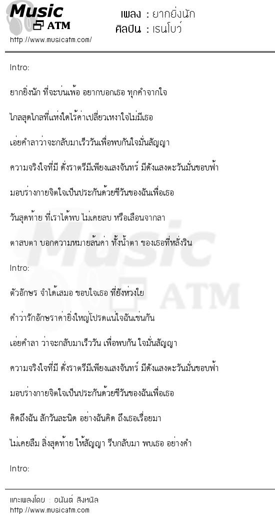 ยากยิ่งนัก   เพลงไทย