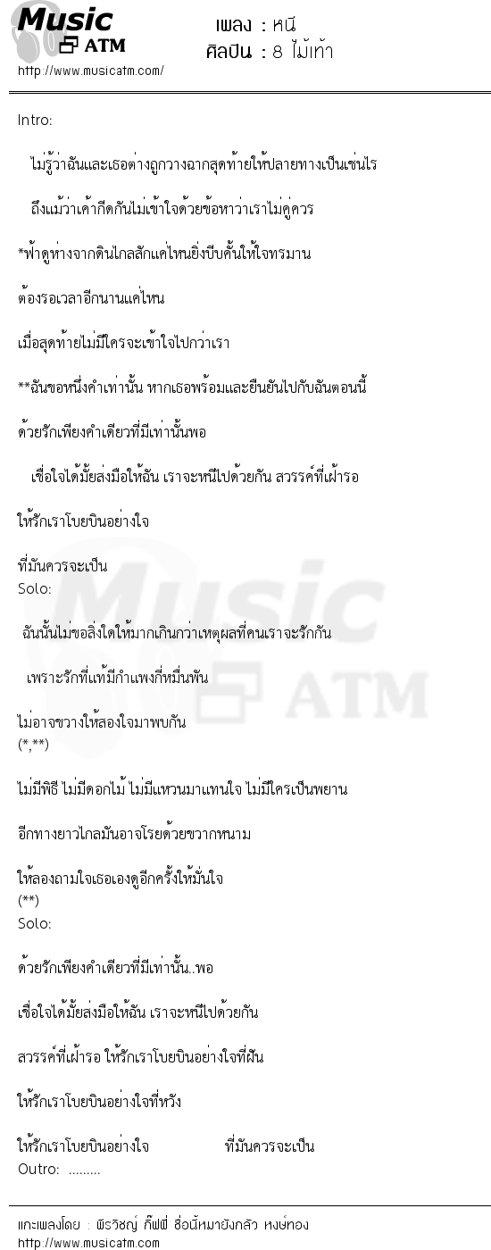 หนี | เพลงไทย