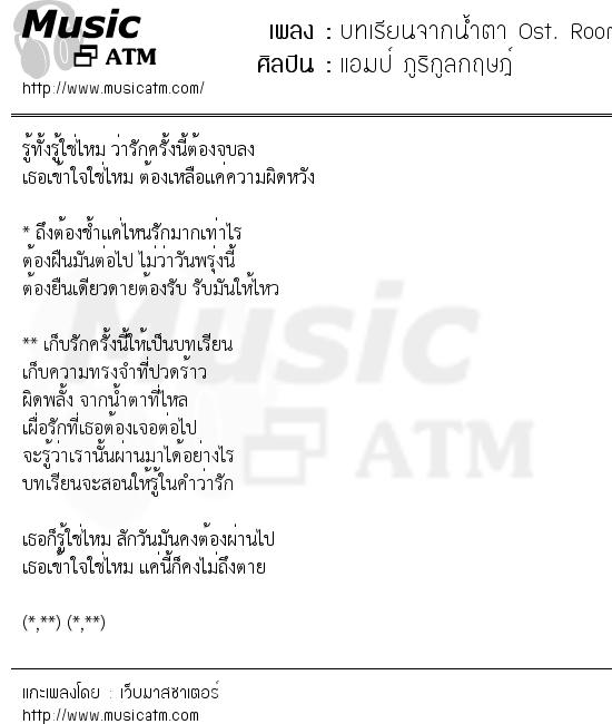 บทเรียนจากน้ำตา Ost. Room Alone2 | เพลงไทย