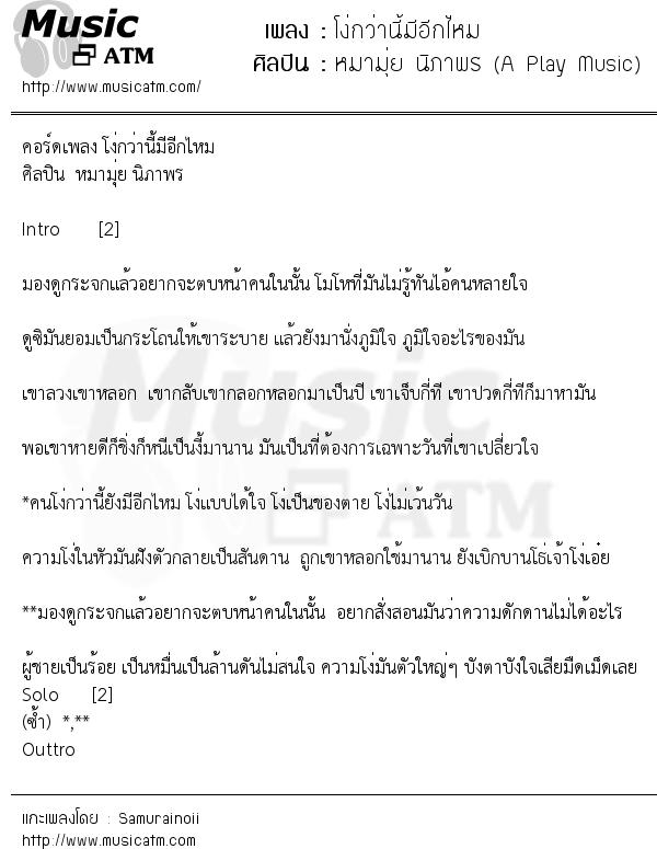 โง่กว่านี้มีอีกไหม | เพลงไทย