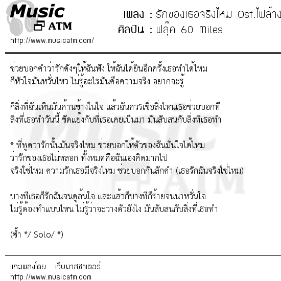 รักของเธอจริงไหม Ost.ไฟล้างไฟ | เพลงไทย