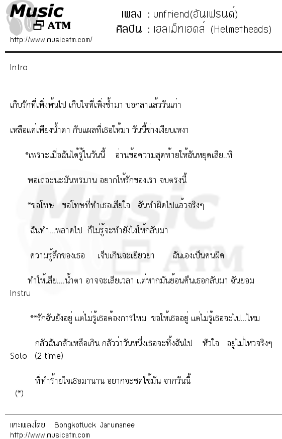 unfriend(อันเฟรนด์) | เพลงไทย
