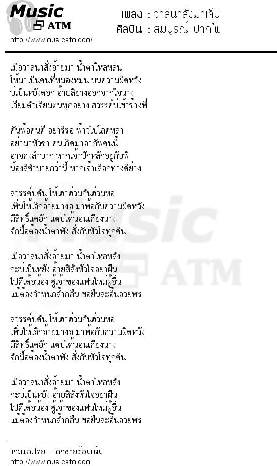 วาสนาสั่งมาเจ็บ | เพลงไทย