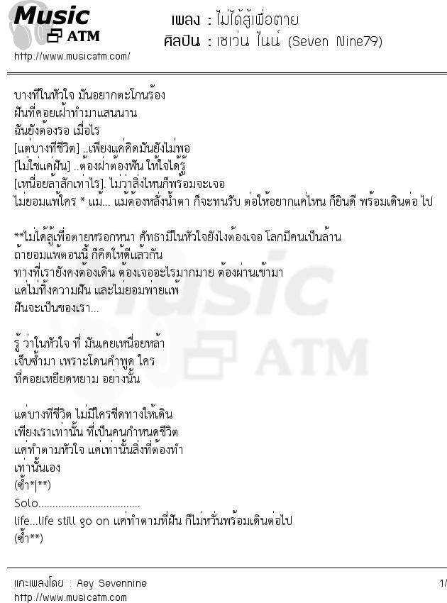 ไม่ได้สู้เพื่อตาย | เพลงไทย