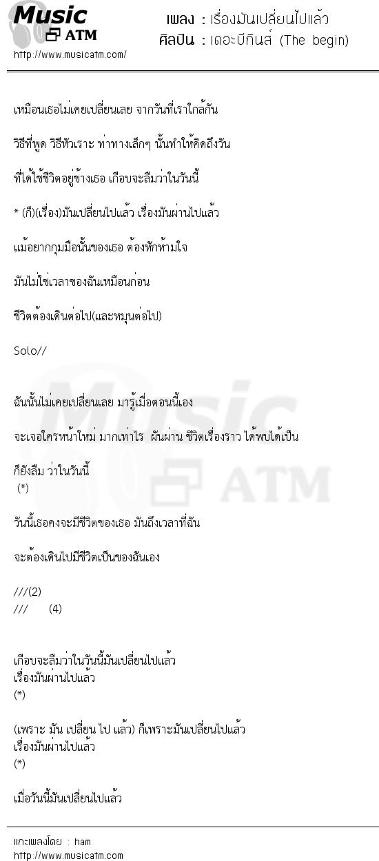 เรื่องมันเปลี่ยนไปแล้ว   เพลงไทย