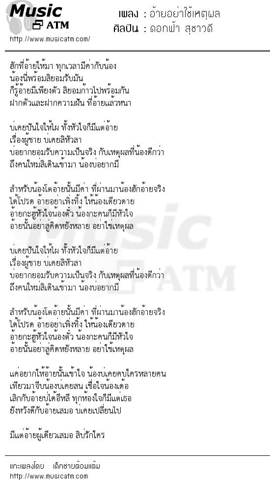 อ้ายอย่าใช้เหตุผล | เพลงไทย