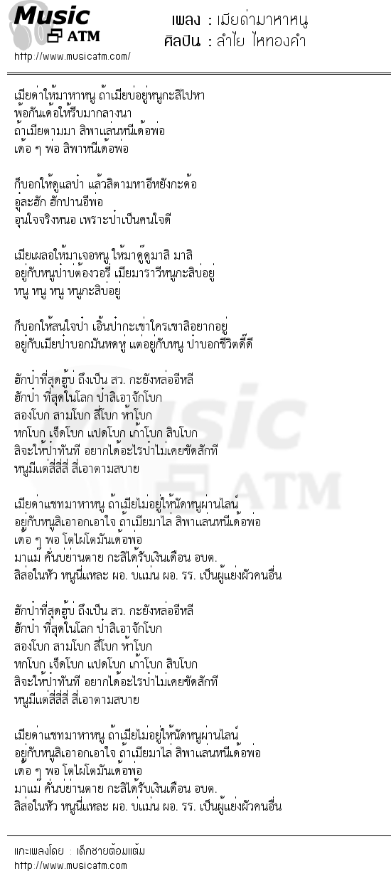 เมียด่ามาหาหนู | เพลงไทย