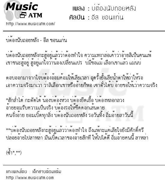 บ่ต้องนับถอยหลัง | เพลงไทย