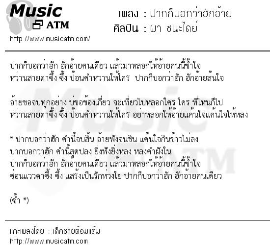 ปากก็บอกว่าฮักอ้าย | เพลงไทย