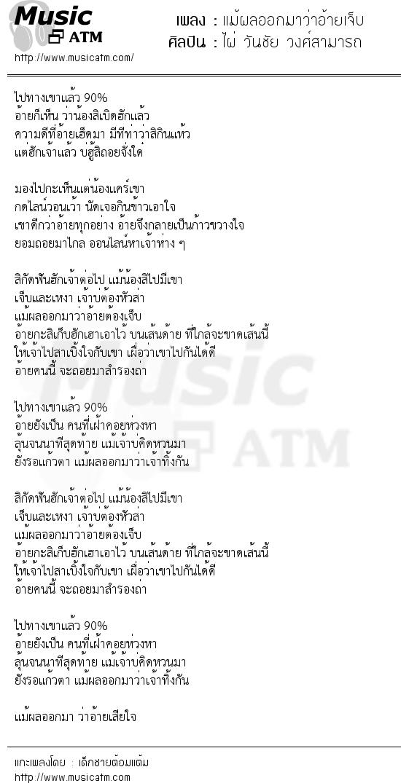 แม้ผลออกมาว่าอ้ายเจ็บ | เพลงไทย