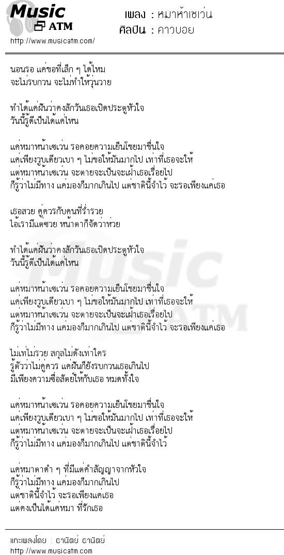 หมาห้าเซเว่น | เพลงไทย